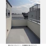 屋上のルーフバルコニー。天体観測のためということで、さすがにこれはまとまった費用となります。