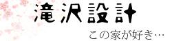 横浜神奈川東京のデザイン住宅・アパート建築・ローコスト・賃貸併用住宅 滝沢設計