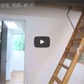 新築住宅の動画